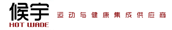 上海候宇体育用品有限公司
