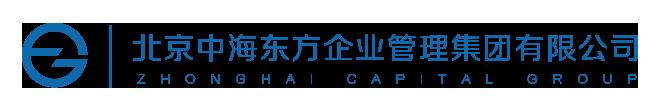 北京中海集团